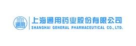 上海通用药业股份有限公司