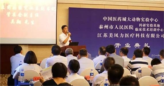 聚焦大动物实验研究,中国医药城有了创新平台