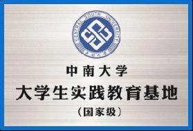 中南大学大学生实践教育基地